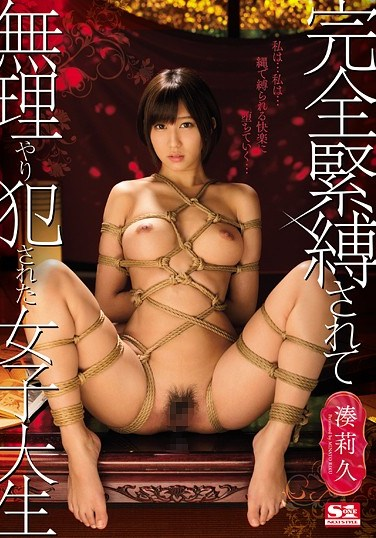[SNIS-912] This College Girl Was Subjected To Total S&M And Force Fucked Riku Minato