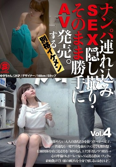 [SNTL-004] Take Her To A Hotel, Film The SEX On Hidden Camera, And Sell It As Porn. A Seriously Handsome Guy vol. 4