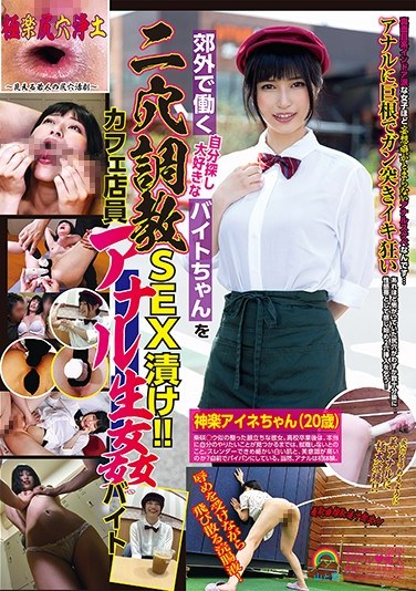 [SOAN-024] Part Time Worker Working On The Outskirts Who Loves Finding Herself Addicted to SEX With Double Penetration Breaking In!! Cafe Worker Raw Anal Parttime – Aine Kagura