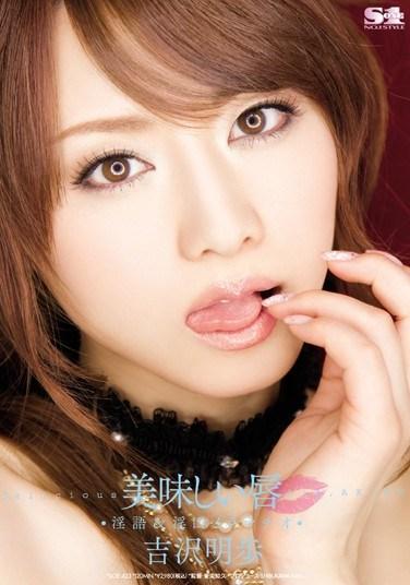 [SOE-423] Delicious Lips – Dirty Talk and Dirty Mouths Deep Throating Akiho Yoshizawa
