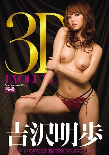 SOE-505 Akiho Yoshizawa Sex New Dimension Micelles In Stereoscopic 3D EVOLUTION Evolved