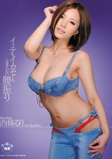 [SOE-831] Swaying Those Sexy Hips While She Cums Ruri Saijo