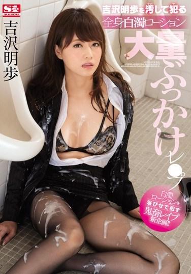 [SSNI-141] Akiho Yoshizawa Is Getting Defiled And Fucked In A Full Body Cum Facial Lotion Lathered Massive Bukkake Rape