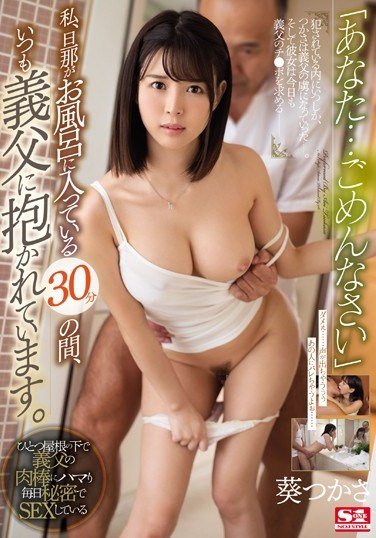 "[SSNI-154] ""Dear… Please Forgive Me"" During The 30 Minutes That My Husband Needs To Take His Bath, I'm Always Getting Fucked By My Father-In-Law Tsukasa Aoi"