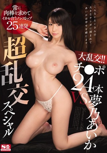 [SSNI-156] Large Orgies!! 24 Cocks Vs Aika Yumeno 25 Non Stop Fucks In The Pursuit Of Cock Pumping Mutual Orgasmic Ecstasy An Ultra Orgy Special