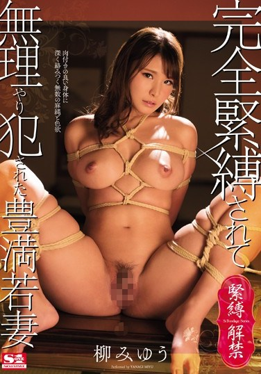 [SSNI-158] This Voluptuous Young Wife Was Totally Tied Up In S&M Bondage And Forcibly Raped Miyu Yanagi