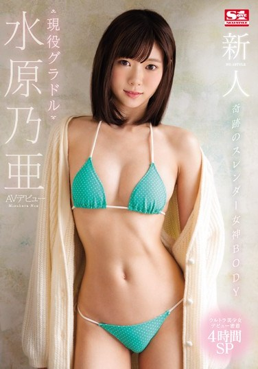 [SSNI-164] Fresh Face No.1 Style A Miraculous Divine And Slender Lady A Real Life Gravure Idol Noa Mizuhara Her AV Debut