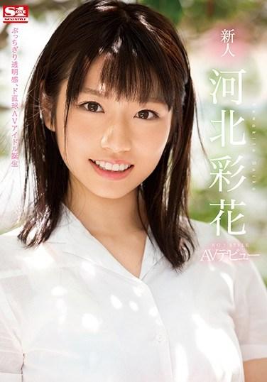[SSNI-190] Fresh Face NO.1 STYLE Saika Kawakita AV Debut