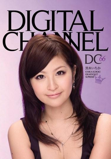 [SUPD-066] DIGITAL CHANNEL – Ichika Kuroki