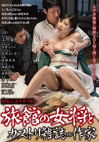 [SWH-008] The Showa Married Woman Movie Theater An Inn Proprietor Madam And A Lewd And Crewd Magazine Writer Naho Ueno