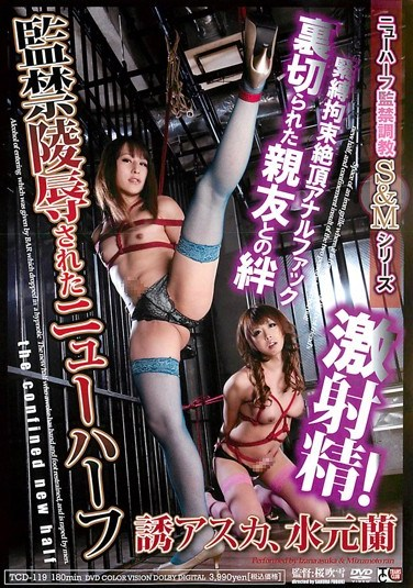 [TCD-119] Transsexual's Confinement And Breaking In, BDSM Series, The Transsexual Abused and Imprisoned, Tied Up Anal Fuck Ejaculation! A Betrayal Of Friendship Asuka Izana