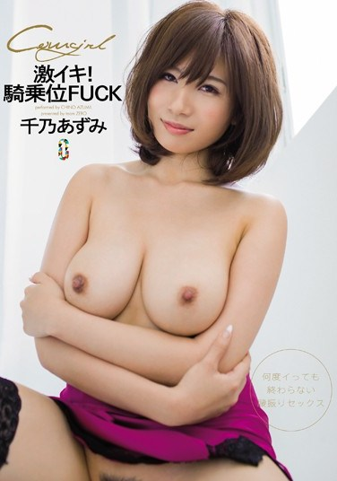 [TEAM-022] Cumming Like Crazy! Cowgirl FUCK – Azumi Chino