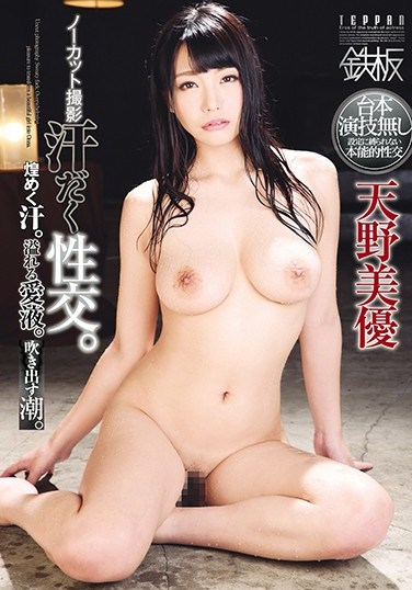 [TPPN-165] Uncut Filming Sweaty Sex Scintillating Sweat Overflowing Pussy Juices Surging Squirts Miyu Amano