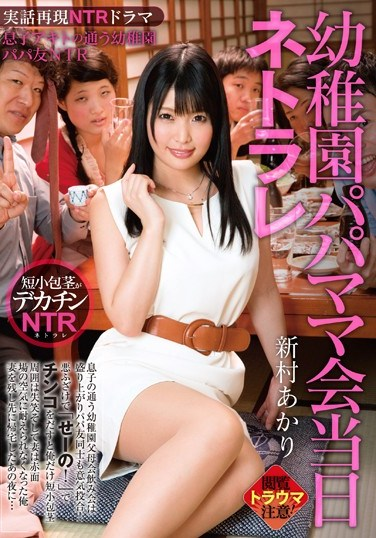 [TRUM-008] A True Stories NTR Re-Enactment Drama Kindergarten Parents Day Cuckold Sex She Committed NTR With The Daddy Of Her Son Akito's Friend Akari Niimura