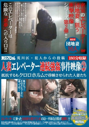 [TSP-141] Posting from Arakawa Rapist: Married Woman Elevator Gang Bang Shot 2 – Struggling Married Women Get Chloroformed and Violated