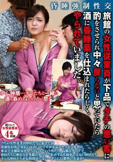 [TSP-384] Date Rape Sex This Female Hot Springs Inn Staffer Was Forced To Serve A Rude And Crude Guest But When She Didn't Come Back For A While, I Realized That He Slipped Some Date Rape Drugs Into Her Sake, And Fucked Her Brains Out