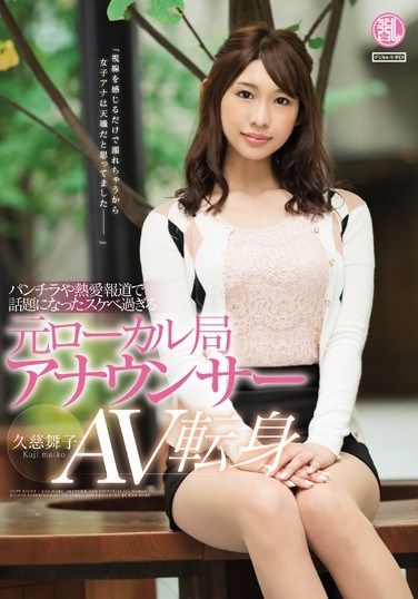 [TYOD-372] Former perverted local news announcer Maiko Kuji, who had become famous through panty shots and reports of her ardent love, is making a transition to AV