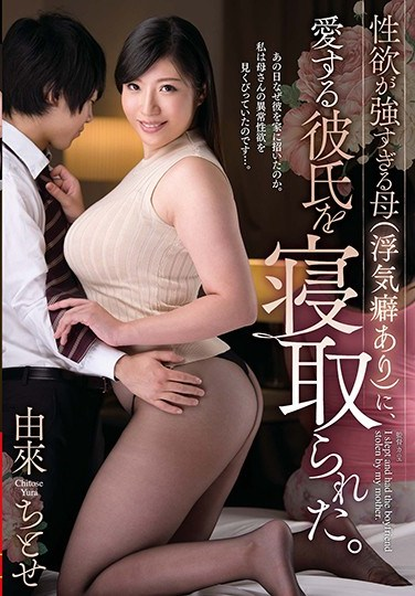 [VEC-303] My Beloved Boyfriend Was Fucked By An Excessively Horny Mama (With Infidelity Tendencies) Chitosa Yura