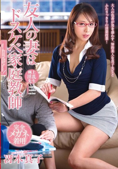 [VEMA-098] My Friend's Wife Is A Horny Private Tutor Featuring Mako Saeki