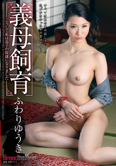 [VENU-334] Stepmother Training Yuki Fuwari