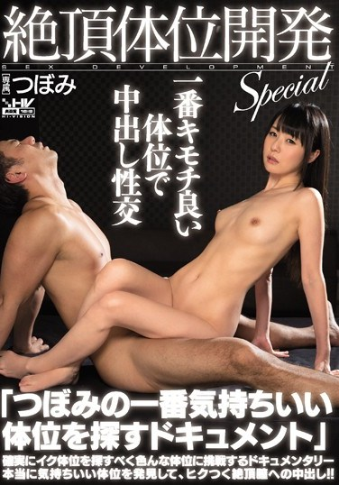 [WANZ-725] Orgasmic Sex Positions Development Special The Best Positions For Creampie Sex Tsubomi