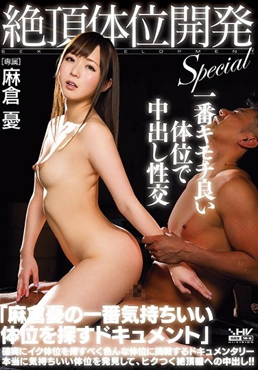 [WANZ-746] Orgasmic Sex Position Development Creampie Sex In The Most Pleasurable Positions Special Yu Asakura