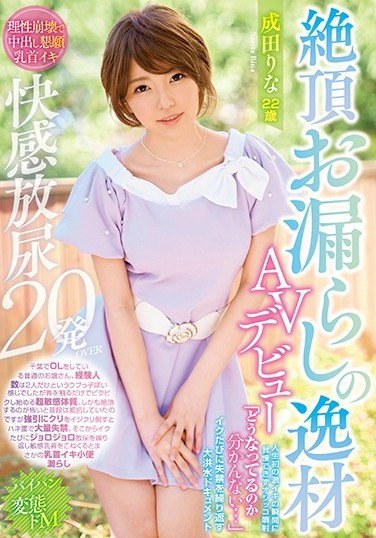 [WANZ-751] Outstanding Peeing Orgasm AV Debut As She's Hit By The First Powerful Orgasm Of Her Life, She Loses Controls And Pisses Herself, Crying Out That She Doesn't Understand What's Happening! A Record Of A Girl Who Causes Forbidden Floods Every Time She Cums Rina Narita
