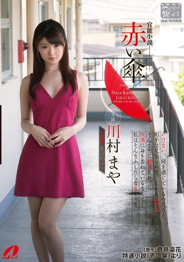 [XV-1228] Erotic Novel: Red Umbrella Maya Kawamura