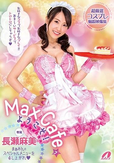 [XVSR-352] Welcome to MaxCafe! Mami Nagase Enjoy Mamin's Special Menu