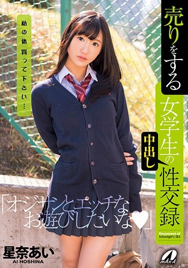 [XVSR-369] A Sexual Record Of A Female Student Who Sells Herself For Creampie Sex Ai Hoshina