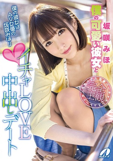 [XVSR-370] A Lovey Dovey Creampie Date With My Cute Girlfriend Miho Sakasaki