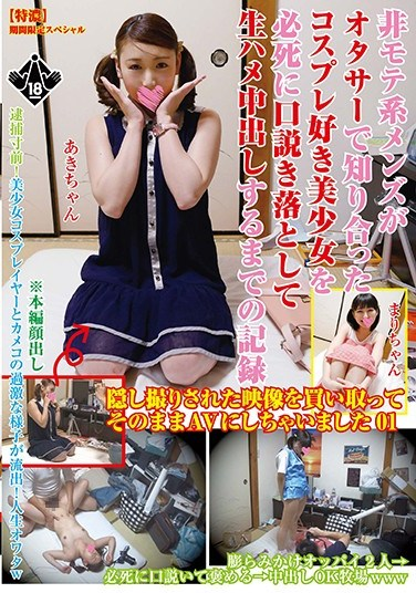 [ZUKK-001] A Record Of What Happened When A Sad Sack Boy Met A Cosplay Loving Beautiful Girl And Tried To Seduce Her Into Raw Fucking Creampies We Bought This Secretly Filmed Footage And Sold It Without Permission As An AV! 01