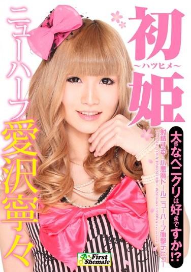 [FSMD-02] Brand New Princess T-Girl Nene Aizawa : Do You Like My Big Dick-Clit?!