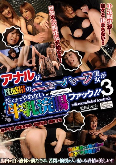 "[PSHD-07] ""PLEASE DON'T STOP!!!"" Orgasmic Feeling First Anal Fuck For Japanese Tranny 3"