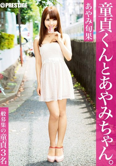 [ABP-049] Cherry Boy and Ayami. Shunka Ayami