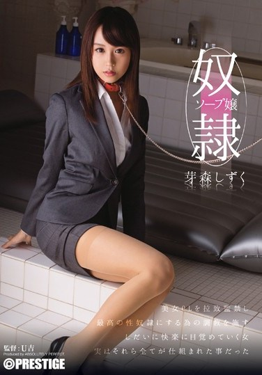 [ABP-161] Miss Slave Soap Shizuku Memori