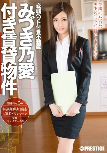 [ABP-380] Realtor With a Perverted Pet – Rental Property With Noe Mizuki – Property File. 04