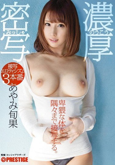 [ABP-435] Intense, Intimate Shots. Close-Up Eroticism 3 Sex Scenes Shunka Ayami