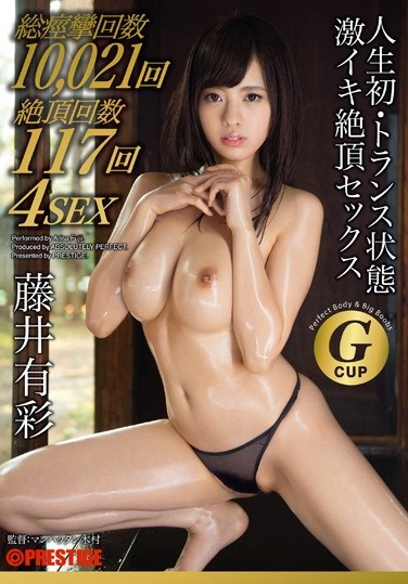 [ABP-438] Her First Ever, Intense, Orgasmic Sex In A Trance Arisa Fujii