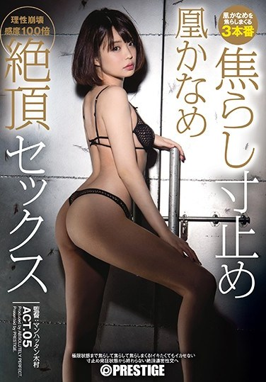 ABP-667 Cumshot Stop Cumsome Sex ACT.05 Limit Crushing To Explode Duck's Libido! !Cum!craziness!Ascension! ! ! Kaname Fu Ni