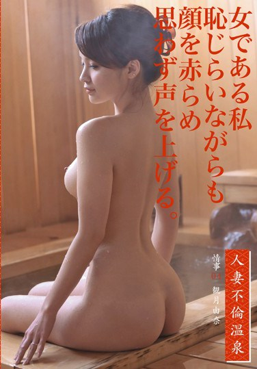 [ABY-004] Married Woman Immoral Hot Spring 04