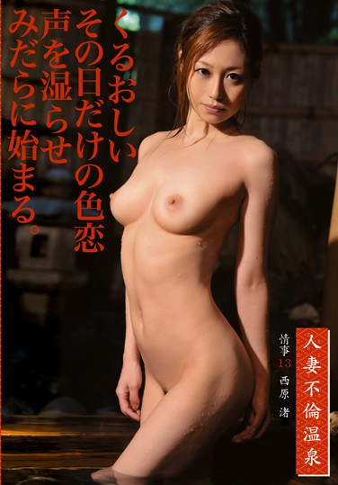 [ABY-013] Married Woman Immoral Hot Spring 13