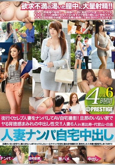 [AFS-009] We Hit On Wealthy Wives Walking Around Town, Then Taken Them Back To Their Own Place To Film The Fuck! Revel In The Sense Of Immorality Of Creampie Sex While Their Husbands Aren't Home! Six Married Sluts In Ebisu, Daikanyama, Shirokane vol. 6