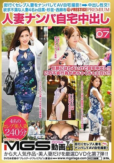 AFS-026 Housewife Nampa Home Vaginal Cum Shot × PRESTIGE PREMIUM Frustrated Wife 4 People In Meguro · Suginami · Nishiazabu 07 Shizuka Prepared Home Shooting! !I'm Pregnant With Raw Bastards! !