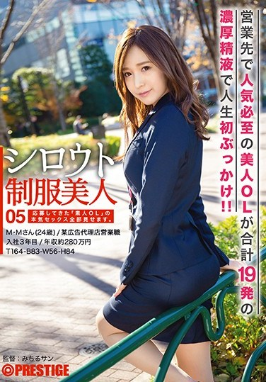 AKA-032 Amateur Uniform Beauty 05