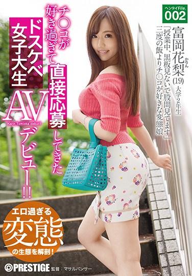 AKA-042 Dosukobe Girls Student AV Debut Who Has Applied Directly Because He Likes Jiko Too! It Is! Metamorphosis File.002 Tomioka Karin