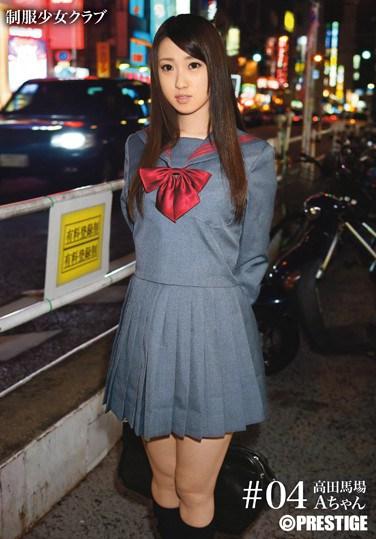 [BUY-004] School Girls in Uniform Club #04