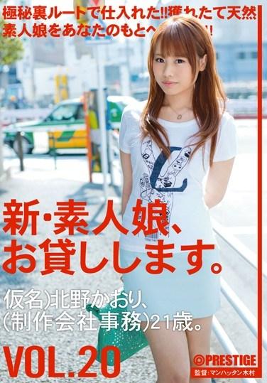 [CHN-041] We Lend Out Amateur Girls – Vol. 20 – Kaori Kitano
