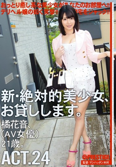 [CHN-046] Renting New Beautiful Women Totally Beautiful Girl, I'll Borrow her ACT.24 Kanon Tachibana.