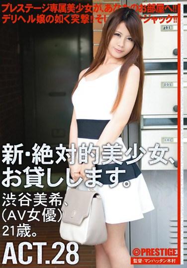 [CHN-052] Renting New Beautiful Women ACT.28 Miki Shibuya